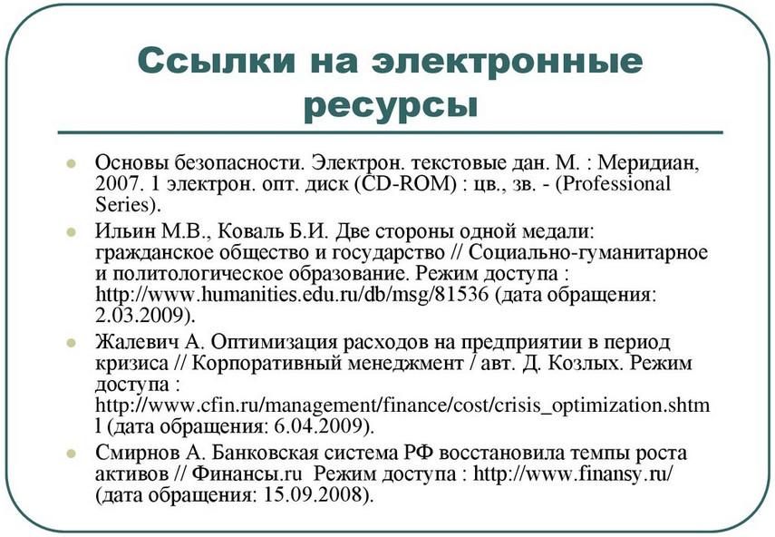 Как оформить электронную ссылку в реферате 4975