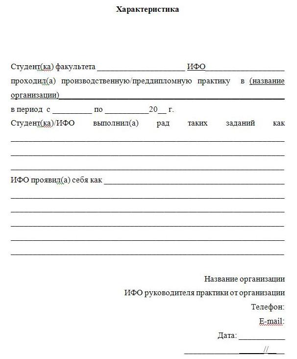 Характеристика для студента отчета по производственной практике 4707