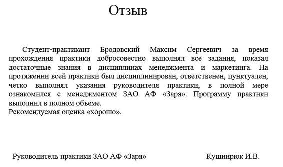 Характеристика для отчета по практике от организации 554