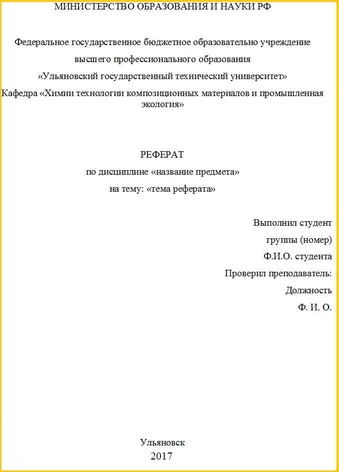 Реферат образец на русском 4152
