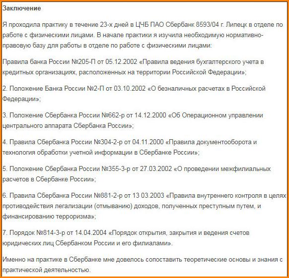 Отчет о практике по переводу 9011