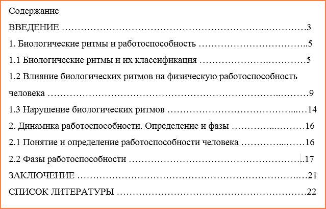 Page 10 | Правила оформления реферата, доклада, выпускной ... | 409x639